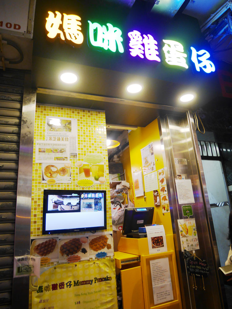 Mammys Pancake, Tsim Sha Tsui, Hong Kong | laugh Travel Eat