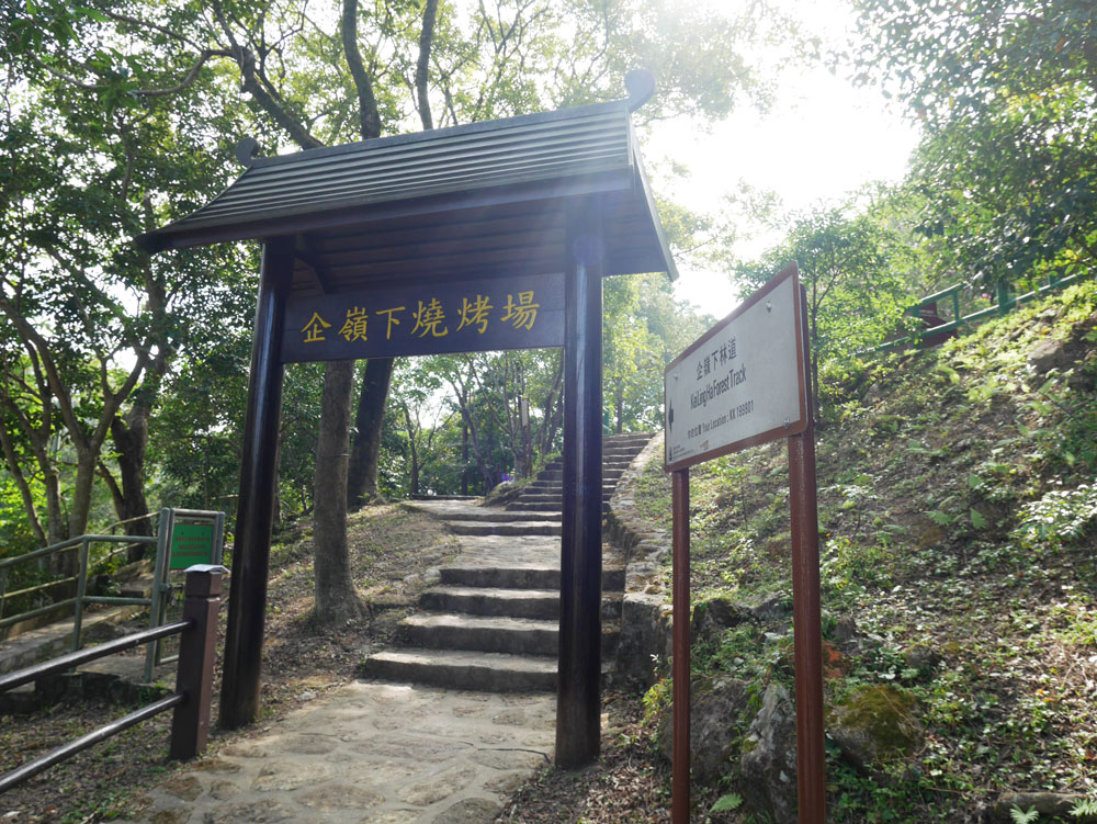 Start of Shui Long Wo trail through the bbq area, Sai Kung, Hong Kong | Laugh Travel Eat