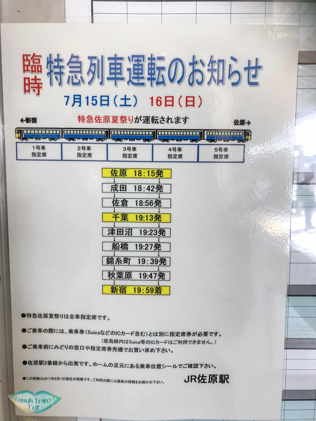 sawara station chiba special train schedule japan