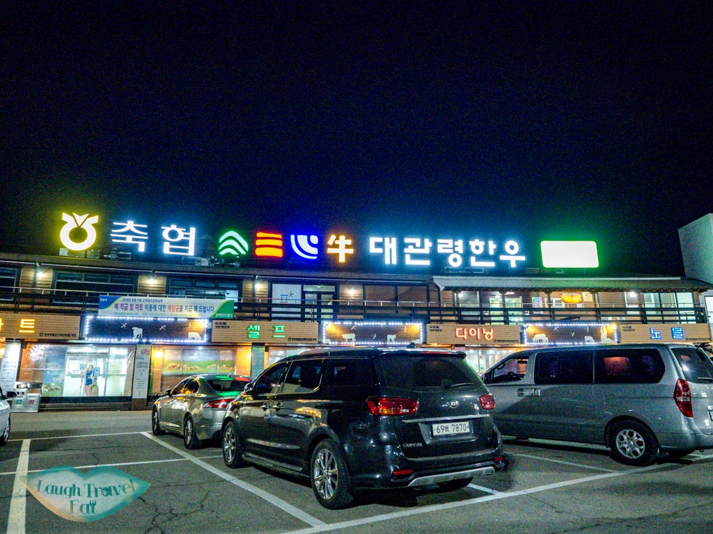 대관령-bulgogi-place-pyeongchang-gangwon-south-korea-laugh-travel-eat-2